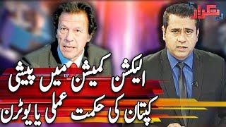 Takrar with Imran Khan - Imran Khan Ke Paishi - 16 October 2017 | Express News
