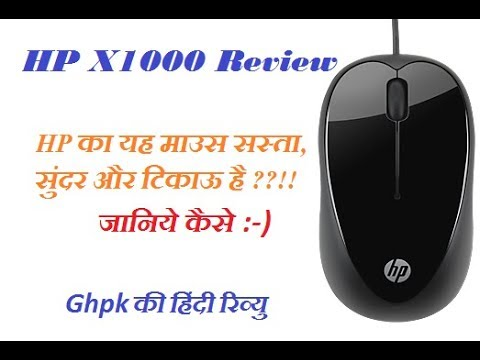 HP X1000 Hindi Review for a Nice USB Mouse for Laptop use  Review by Ghpk