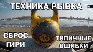 Гири №30 | Техника Рывка гири. Сброс. Сергей Руднев