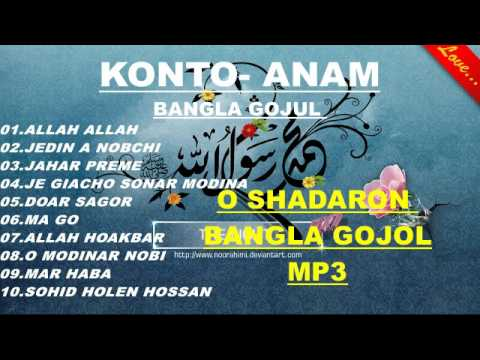 Xxx Mp4 ANAMER TOP 10 GOJOL FULL ALBAM MP3 শ্রেষ্ঠ নাতে রাসূলটি শুনুন Bangla Islamic Song Bangla Gojol 3gp Sex