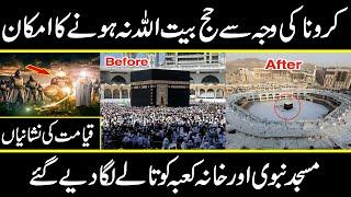new developments about hajj 2020 | saudi arabia must be clear about hajj 2020 | urdu cover