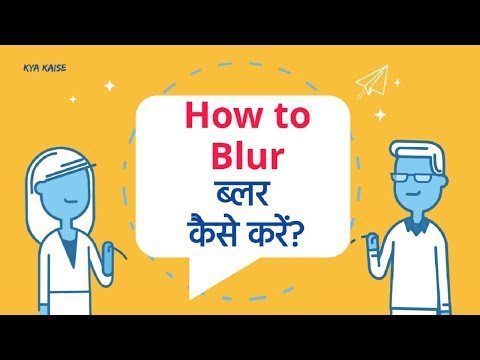 How to Blur a Video or Image? Video ko kaise blur karte hain? Photo ko kaise blur karte hain?