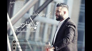 كتر من حبك - جديد عبدالله فارس