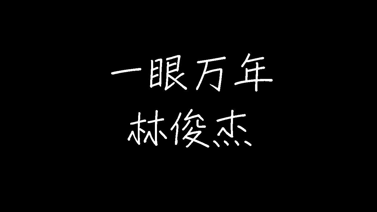 一眼万年 - JJ Lin