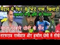 DHONI IMPRESSES AGAIN sarfaraz Must Learn From Dhoni pak Tour Of NzIND TOUR OF SA