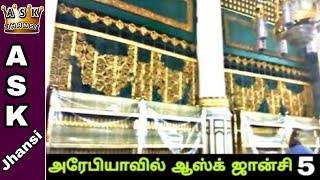 இது வரை எந்த வீடியோவிலும் இதை பார்த்திருக்கவே மாட்டீங்க.. At Masjid Un Nabawi in Madina | ASK Jhansi
