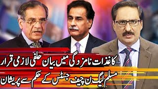 Kal Tak with Javed Chaudhry - 6 June 2018 | Express News