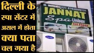 DCW president Swati Maliwal ने Delhi में Sex Racket का भांडा फोड़ा | The Lallantop