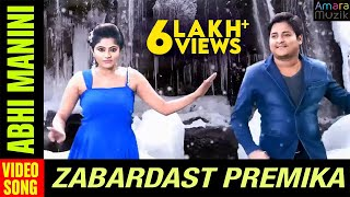 Zabardast Premika Odia Movie || Abhi manini || Video Song | Babushan, Jhillik, Mihir Das