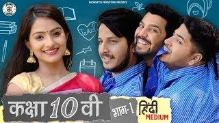 Kaksha Dasvi || कक्षा दसवीं || Hindi Medium || Nazarbattu