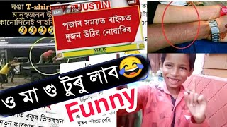 ও মা গো টুৰু লাব🤣    Viral Assamese Full Funny Video    TRBA ENTERTAINMENT