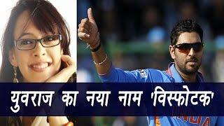 Yuvraj Singh gets new name by Hazel Keech  | वनइंडिया हिन्दी