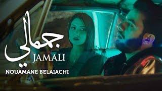 Nouamane Belaiachi - Jamali (EXCLUSIVE Music Video) | (نعمان بلعياشي - جمالي (فيديو كليب حصري