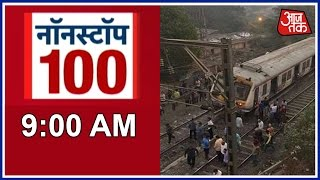100 Shehar 100 Khabar: Kurla-Ambarnath Local Train Derails Near Kalyan
