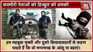 Hizbul Mujahideen Issues New Threat To J&K CM Mehbooba Mufti In Terror Video