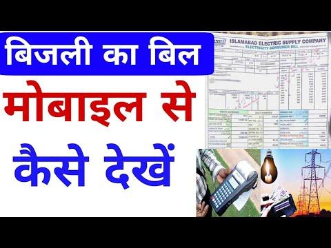 बिजली का बिल मोबाइल से कैसे डाउनलोड करें  Bijli Ka bill mobile se kaise check kare