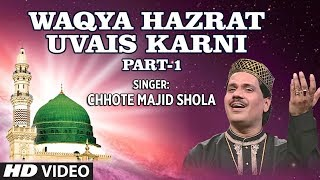 ► वाक़्या हज़रत उवैस का-Part-1 Full (HD) Songs || Tasnim, Aarif || T-Series Islamic Music