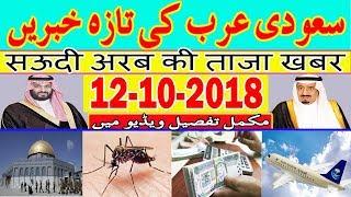 12-10-2018 Saudi News - Saudi Arabia Latest News Today - Urdu Hindi News Today - MJH Studio