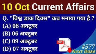 Next Dose #577 | 10 October 2019 Current  Affairs | Daily Current Affairs | Current Affairs In Hindi