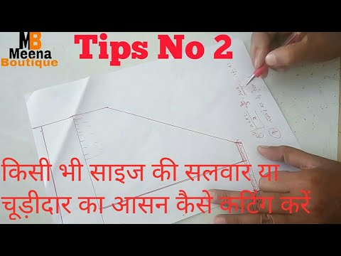 किसी भी साइज की सलवार या चूड़ीदार का आसन कैसे कटिंग करें/salwar seat cutting formula
