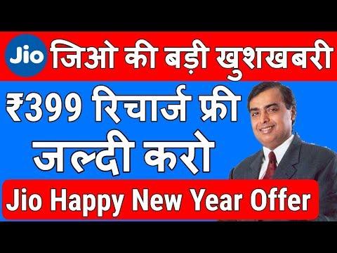 Jio Happy New Year Offer 2019 | Jio 126GB ₹399 Free | 100% Cashback | जियो न्यू ईयर ऑफर 😂