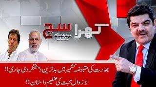 Modi Govt Fully Captures Kashmir | Khara Sach With Mubashir Lucman | 5 Aug 2019