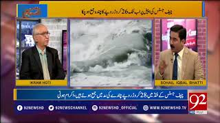 How much money will be required to build the Dams? tells Hoti | 92NewsHD