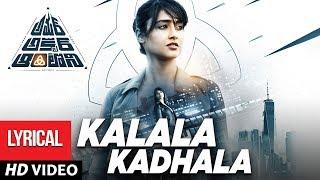 Kalala Kadhala Video Song With Lyrics  | Amar Akbar Antony Telugu Movie | Ravi Teja, Ileana D'Cruz