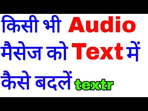 audio file to text converter android app | whatsapp tips | how to convert audio message to text