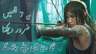 Marny se pahle yah 7 movies zaroor dekhna - Best Movies -Hamza Javed
