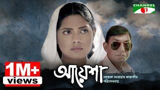 Ayesha | BhaiBrother Express | Tisha | Chanchal Chowdhury | Mostofa Sarwar Farooki | Channel i TV