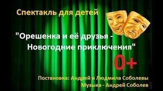 """Спектакль """"Орешенка и её друзья. Новогодние приключения"""" 1 состав"""