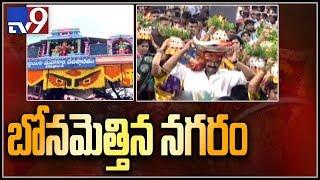 వైభవంగా ఉజ్జయిని మహంకాళి బోనాలు - TV9