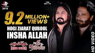 Nadeem Sarwar || Irfan Haider || Hogi Ziarat Qubool Insha Allah || Exclusive Noha || Muharram 1440