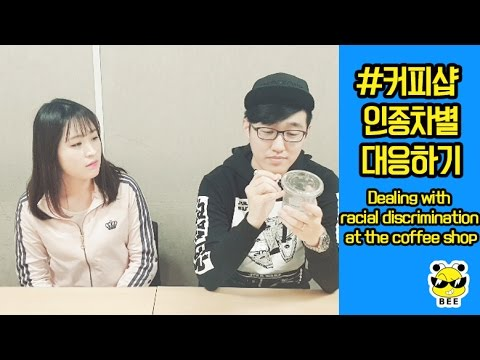 [영어] 커피샵 인종차별 대응하기/Dealing with racial discrimination at the coffee shop