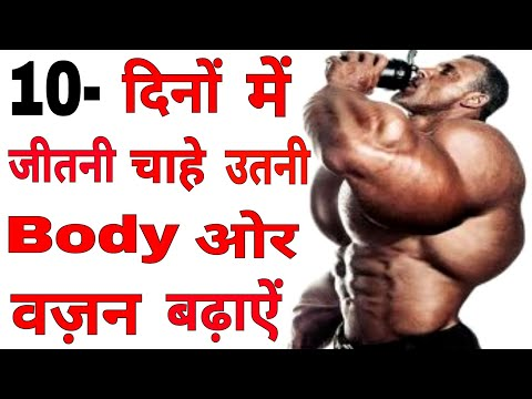 How To Gain Weight Fast Naturally