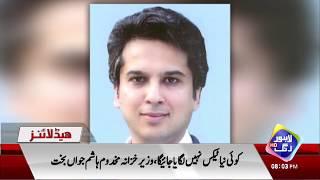 News Headlines | 8:00 PM | 15 Oct 2018 | Lahore Rang