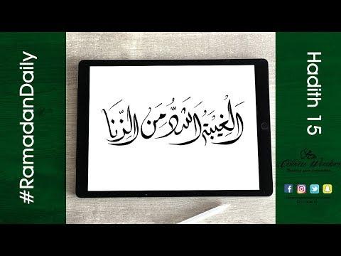 hadith 15 : الغيبة اشد من الزنا