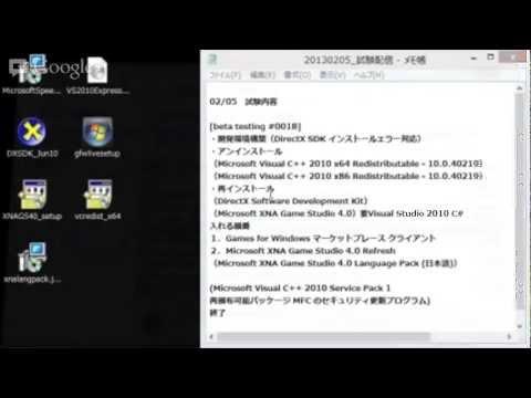 [beta testing #0018]開発環境構築(DirectX SDK インストールエラー対応)
