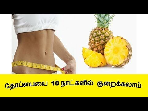 how to reduce belly fat within 10 days in tamil