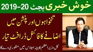 Pakistan federal Budget 2019 Update | salary and pension of government employees