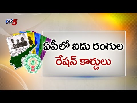 Five colours Ration Cards in AP : TV5 News