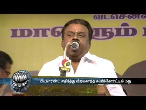Vijayakanth, Premalatha move SC to cancel arrest warrant - Dinamalar July 27th 2016