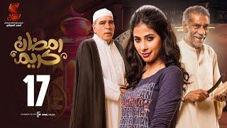 Ramadan Karem Series / Episode 17 مسلسل رمضان كريم - الحلقة السابع عشر