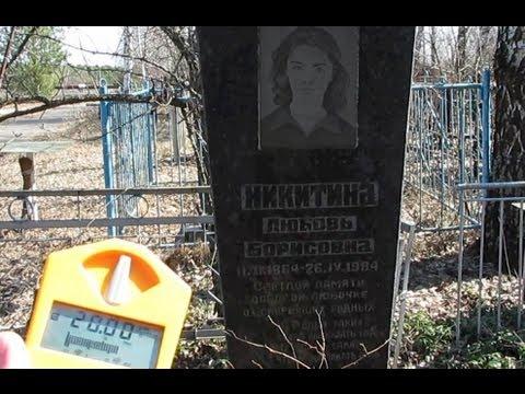 chernobyl 2012: the cemetery of Припять (pripyat)