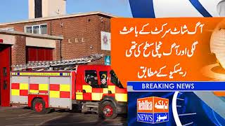 The fire broke out in the police station of Faisal Town