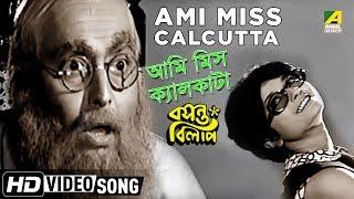 Ami Miss Calcutta 1976   Basanta Bilap   Bengali Movie Songs   Aparna Sen