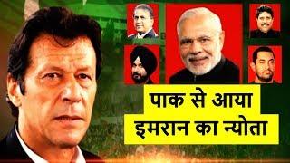 11 अगस्त को इमरान खान लेंगे पाकिस्तान के प्रधानमंत्री पद की शपथ, भारत से खास लोगों को दिया है न्योता