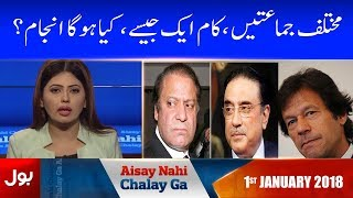 Aisay Nahi Chalay Ga Full Episode 1st Jan 2019   Dr Fiza Akbar Khan   BOL News