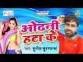 Download (2018) का सबसे हिट गाना। ओढ़नी हटा के कईलस। Sunil Superfast.New Bhojpuri Hit Songs MP3,3GP,MP4